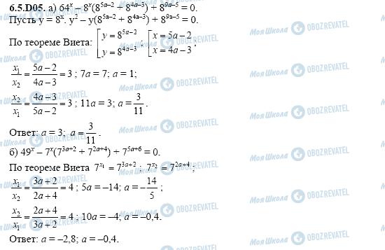 ГДЗ Алгебра 11 класс страница 6.5.D05