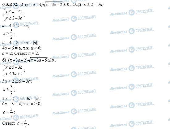 ГДЗ Алгебра 11 класс страница 6.3.D02
