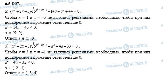 ГДЗ Алгебра 11 класс страница 6.5.D07