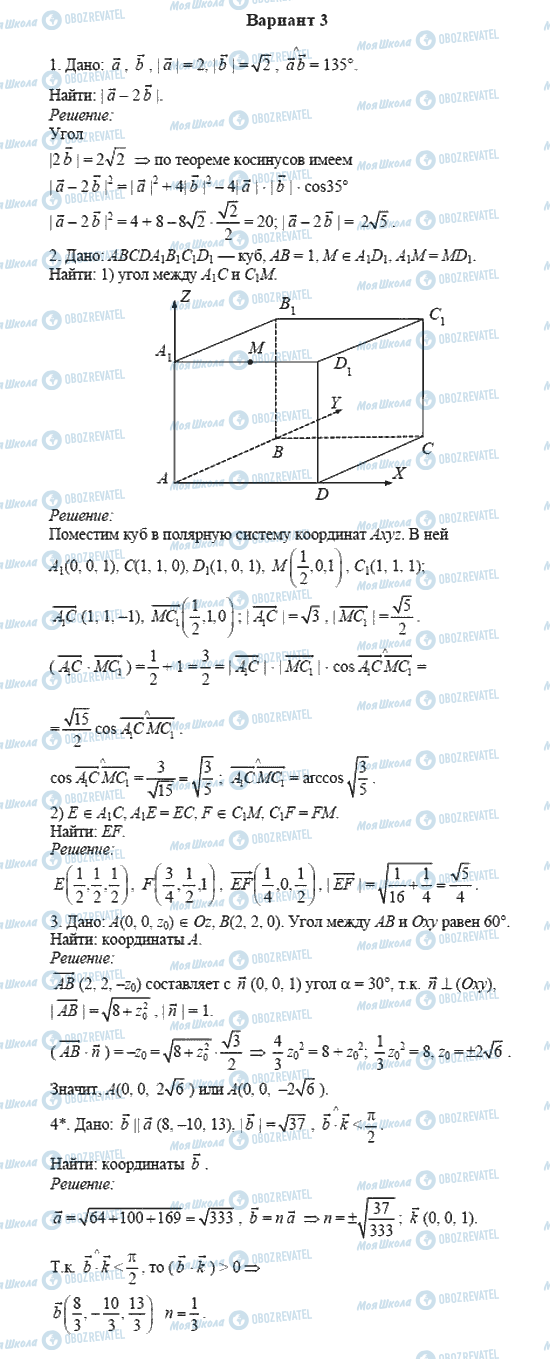 ГДЗ Геометрія 11 клас сторінка вариант 3