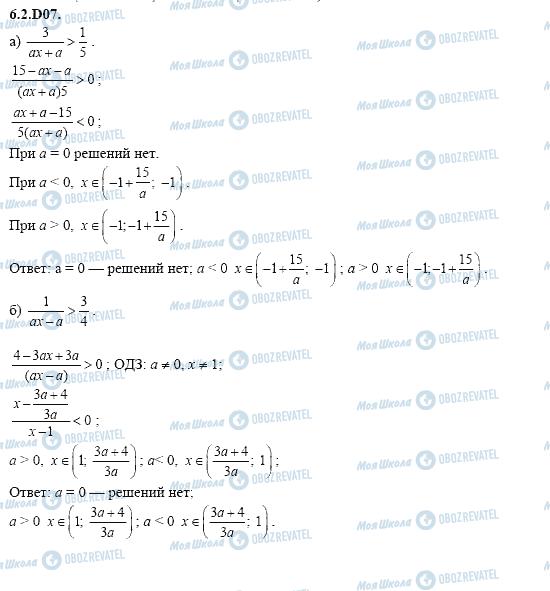ГДЗ Алгебра 11 класс страница 6.2.D07