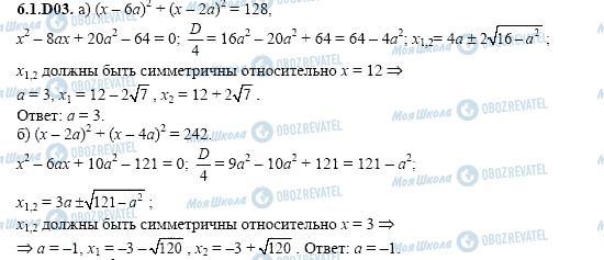 ГДЗ Алгебра 11 класс страница 6.1.D03