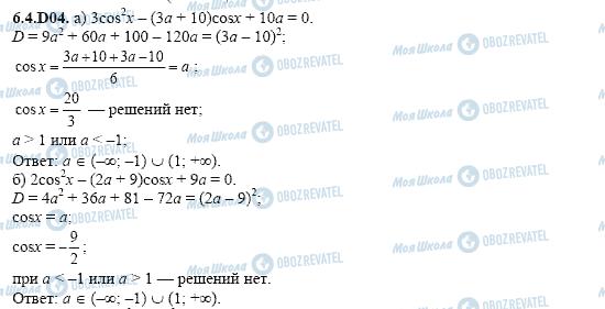 ГДЗ Алгебра 11 класс страница 6.4.D04