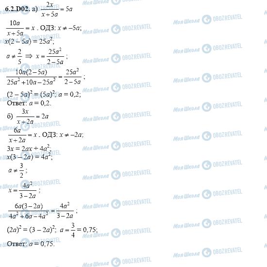 ГДЗ Алгебра 11 класс страница 6.2.D02