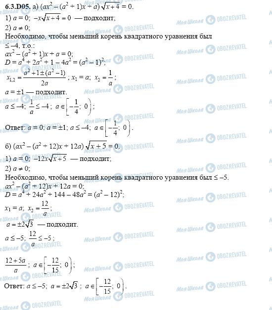 ГДЗ Алгебра 11 класс страница 6.3.D05