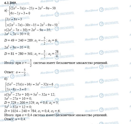 ГДЗ Алгебра 11 класс страница 6.1.D09