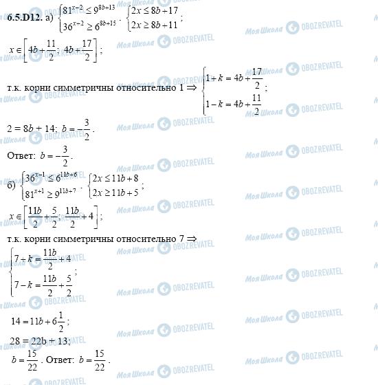ГДЗ Алгебра 11 класс страница 6.5.D12