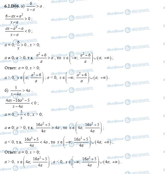 ГДЗ Алгебра 11 класс страница 6.2.D06