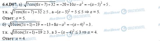 ГДЗ Алгебра 11 класс страница 6.4.D07