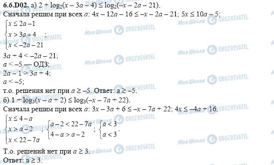 ГДЗ Алгебра 11 класс страница 6.6.D02