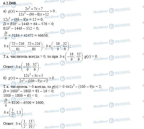 ГДЗ Алгебра 11 класс страница 6.2.D08