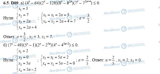 ГДЗ Алгебра 11 класс страница 6.5.D09
