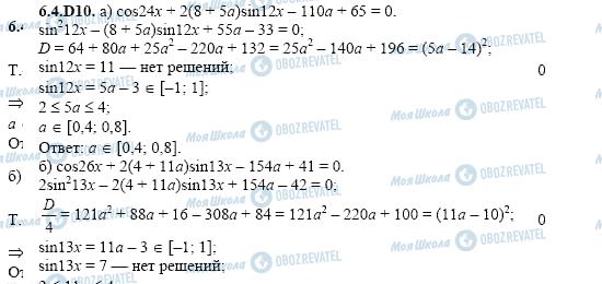 ГДЗ Алгебра 11 класс страница 6.4.D10