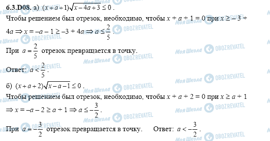 ГДЗ Алгебра 11 класс страница 6.3.D08