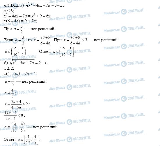 ГДЗ Алгебра 11 класс страница 6.3.D11
