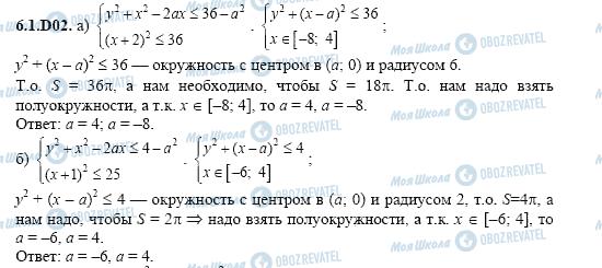 ГДЗ Алгебра 11 класс страница 6.1.D02