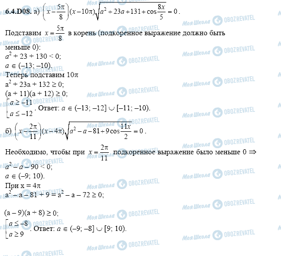 ГДЗ Алгебра 11 класс страница 6.4.D08