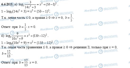 ГДЗ Алгебра 11 класс страница 6.6.D11