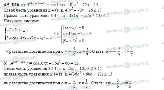 ГДЗ Алгебра 11 класс страница 6.5.D10