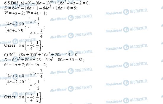 ГДЗ Алгебра 11 класс страница 6.5.D02