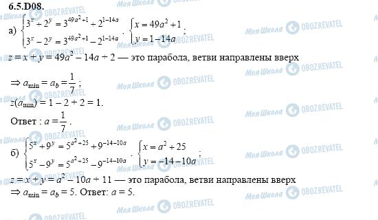 ГДЗ Алгебра 11 класс страница 6.5.D08