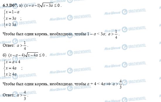 ГДЗ Алгебра 11 класс страница 6.3.D07
