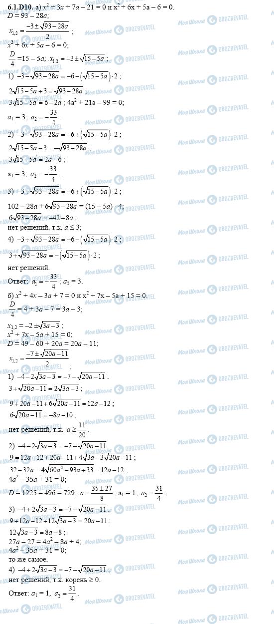 ГДЗ Алгебра 11 класс страница 6.1.D10