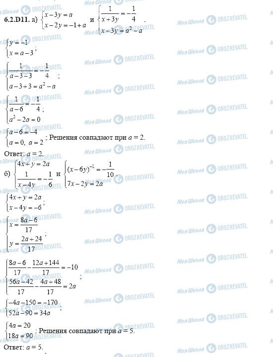 ГДЗ Алгебра 11 класс страница 6.2.D11