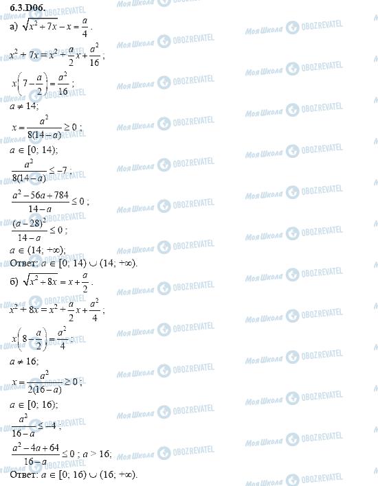 ГДЗ Алгебра 11 класс страница 6.3.D06