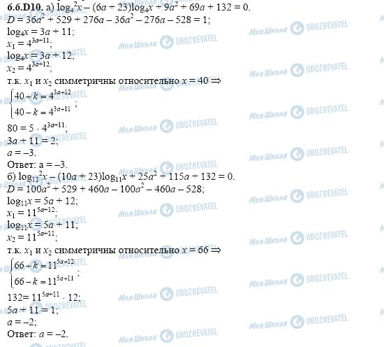 ГДЗ Алгебра 11 класс страница 6.6.D10