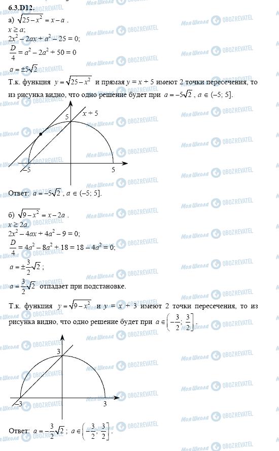 ГДЗ Алгебра 11 класс страница 6.3.D12