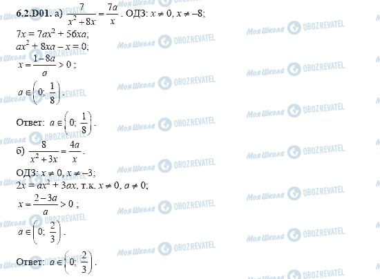 ГДЗ Алгебра 11 класс страница 6.2.D01
