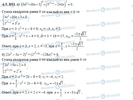 ГДЗ Алгебра 11 класс страница 6.5.D11