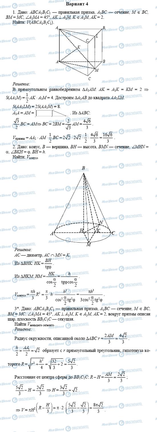 ГДЗ Геометрія 11 клас сторінка вариант 4