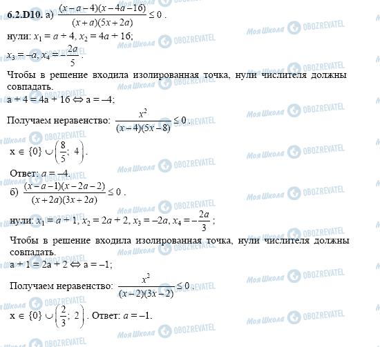 ГДЗ Алгебра 11 класс страница 6.2.D10
