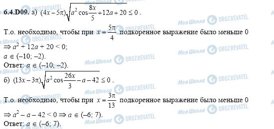ГДЗ Алгебра 11 класс страница 6.4.D09