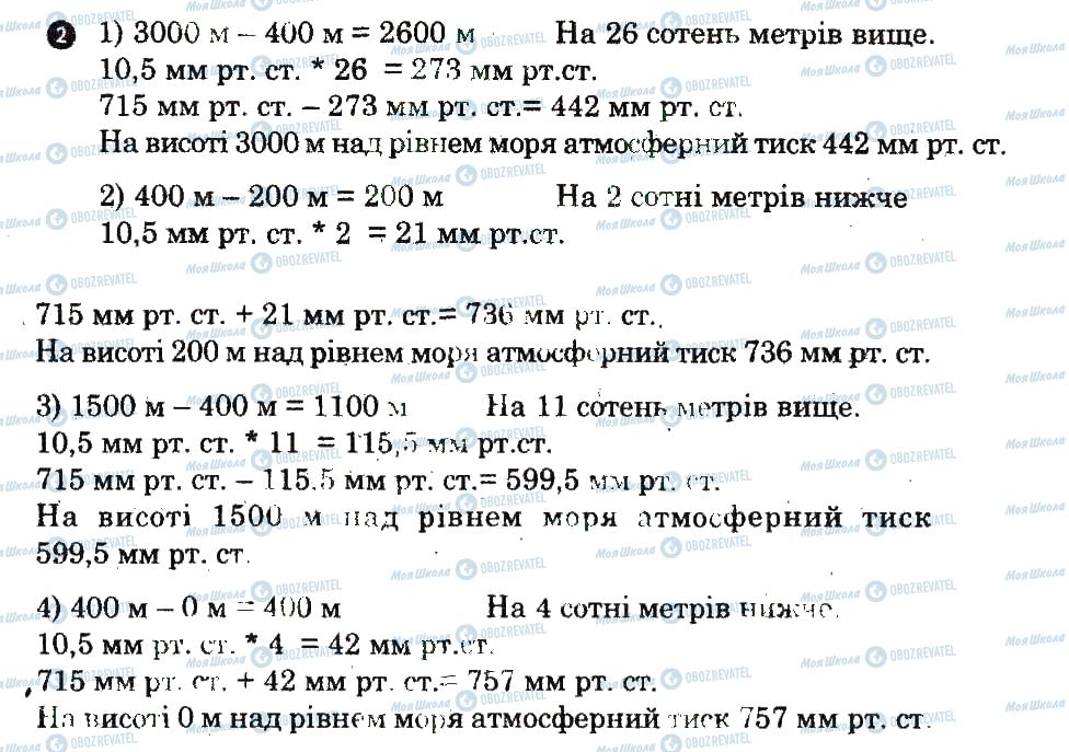 ГДЗ География 6 класс страница 2
