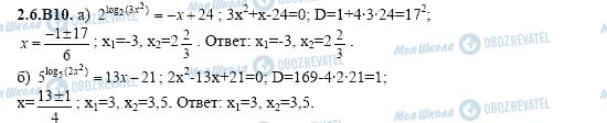 ГДЗ Алгебра 11 класс страница 2.6.B10