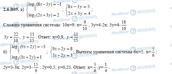 ГДЗ Алгебра 11 класс страница 2.6.B05