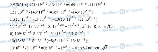 ГДЗ Алгебра 11 класс страница 2.5.D01