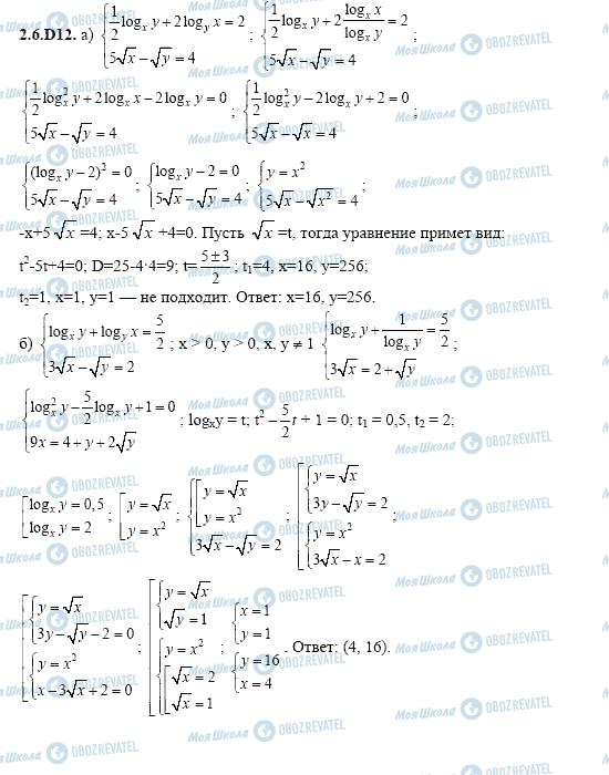 ГДЗ Алгебра 11 класс страница 2.6.D12