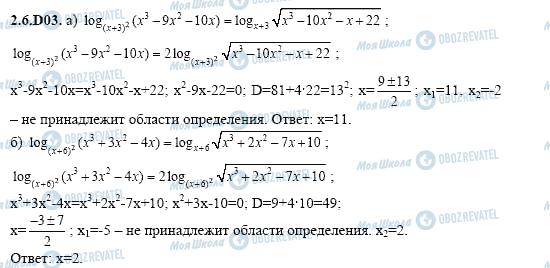 ГДЗ Алгебра 11 класс страница 2.6.D03