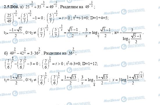 ГДЗ Алгебра 11 класс страница 2.5.D06