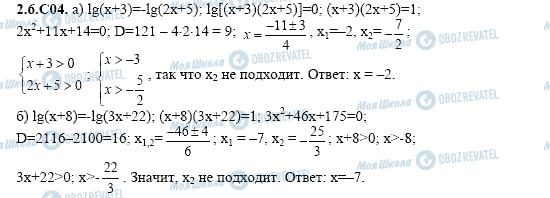 ГДЗ Алгебра 11 класс страница 2.6.C04