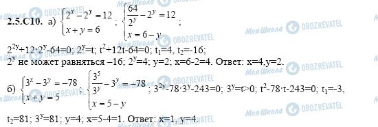 ГДЗ Алгебра 11 класс страница 2.5.C10