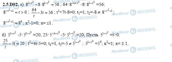 ГДЗ Алгебра 11 класс страница 2.5.D02