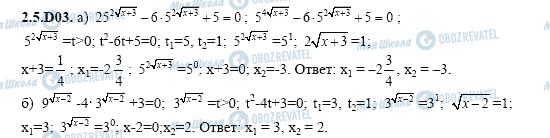 ГДЗ Алгебра 11 класс страница 2.5.D03
