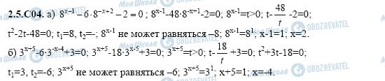 ГДЗ Алгебра 11 класс страница 2.5.C04