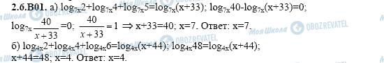 ГДЗ Алгебра 11 класс страница 2.6.B01