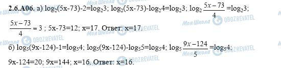 ГДЗ Алгебра 11 класс страница 2.6.A06